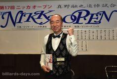 第17回 ニッカオープン:島田暁夫優勝!