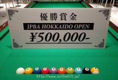第29回 北海道オープン:球春到来!要項アップ!