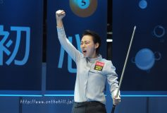 2017 AMWAY 9-Ball Championship:陳思明、初優勝!
