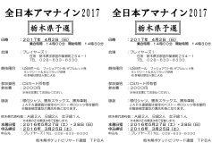 2017 全日本アマナイン:栃木予選要項