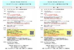 2017 全日本アマナイン:埼玉予選要項