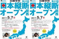 第43回 日本縦断オープン関西:要項【30日〆切】