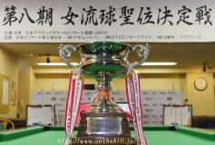 第9期女流球聖位戦:新女流球聖は中村舞子!