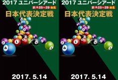 2017 台湾ユニバーシアード日本代表決定戦:要項