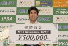第29回 北海道オープン:飯間智也、初優勝!