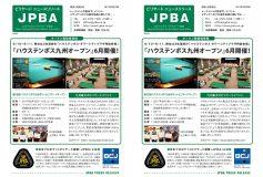 JPBAプレスリリース【第084号】
