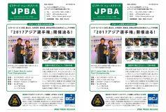 JPBAプレスリリース【第085号】