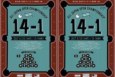 第45回 全日本14-1選手権:要項