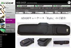 MECCA:ADAMキューケース「R461」のご紹介