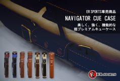 【ER SPORTS限定】NAVIGATOR CUE CASE 入荷!