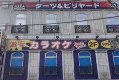 BanBan 坂戸駅北口店:4月28日(金)新規オープン!