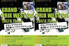 2017 グランプリウェスト第2戦(広島):要項