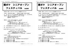 """関ポケ""""シニアオープン""""フェスティバル:組合せ"""