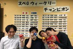 """名古屋""""SPACE G"""":ウィークリー(8日)"""