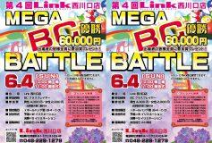 LINK 西川口:第4回  MEGA BC BATTLE(6月4日)