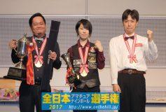 2017 全日本アマナイン:小西さみあ、大会2勝目!B級は大西正敏!A級は鏡園勝が初優勝!