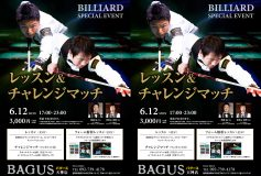 BAGUS 天神:西尾&赤狩山のレッスン&チャレンジマッチ(6月12日)