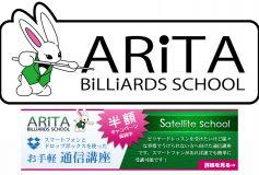 有田ビリヤードスクール:通信講座、30日まで料金半額キャンペーン!