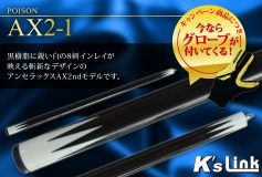 "K's Link:""AX2-1"" キャンペーン実施中!"