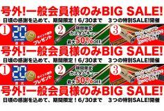 ERスポーツ:【号外!】一般会員様のみ!BIGSALE!開催!