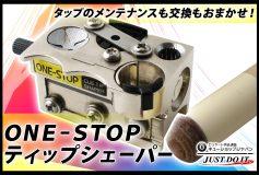 CUE-SHOP.JP:オールインワンのタップシェーパー登場