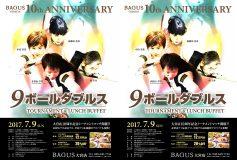 BAGUS 大宮店10周年記念:9ボールダブルス(7月9日)