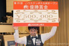 第29回ハウステンボス九州オープン:竹中寛、初優勝!