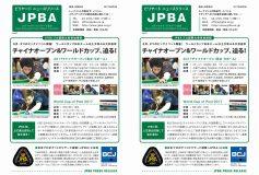 JPBAプレスリリース【第087号】