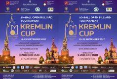 2017 クレムリンカップ:大会要項