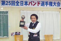 第25回 全日本バンド選手権:町田正、二連覇!