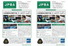 JPBAプレスリリース【第089号】
