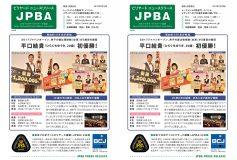 JPBAプレスリリース【第090号】