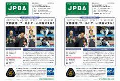 JPBAプレスリリース【第091号】