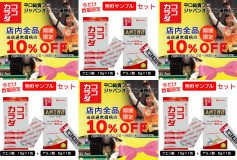 ココカラダ:★平口結貴、ジャパンオープン優勝記念セール実施中★