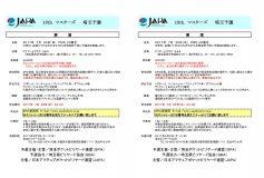 SPA:第18回JAPAマスターズ埼玉予選要項