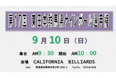 第17回 東日本群馬ナインボール:要項
