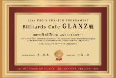 第13回 PRO 3Cトーナメント [GLANZ戦]:要項