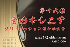 第16回 全日本シニア3C選手権:要項