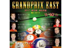 2017 グランプリイースト第6戦東北予選:要項