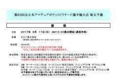 SPA:2017 全日本アマローテ埼玉予選要項