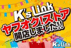 K's Link:ヤフオク!ストア開設しました!!