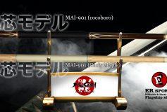 ERスポーツ:人気商品 MUSASHI MAI-901