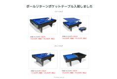 CENTRAL:低価格ボールリターンポケットテーブル各種入荷!
