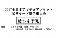TPBA:2017 全日本アマローテ栃木予選要項