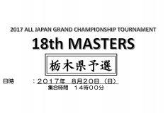 TPBA:第18回JAPAマスターズ栃木予選要項
