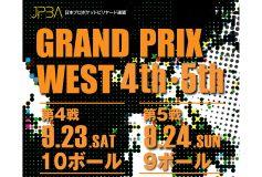 2017 グランプリウェスト第5戦:組合せ&USTREAM