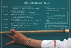 第3回 東日本栃木選手権:要項【25日締切】
