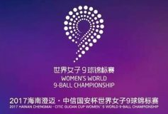 2017 女子9ボール世界選手権:要項