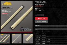MEZZ BILLIARD SQUARE:木曜の一本「Predator Z2 shaft / RDL」