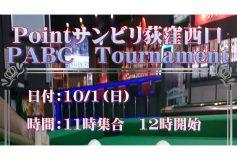 ポイントサンビリ荻窪西口店:PABC戦(10月1日)